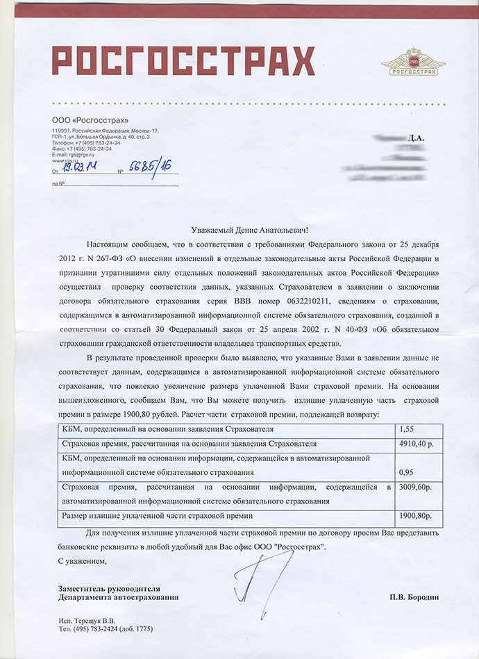Образец Заявление На Восстановление Кбм В Росгосстрах - фото 4