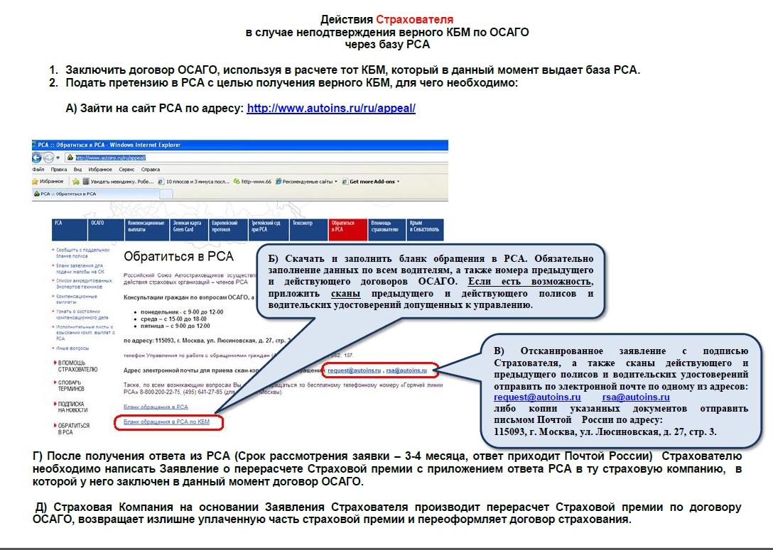 Заявление на осаго форма 67н - 1bc
