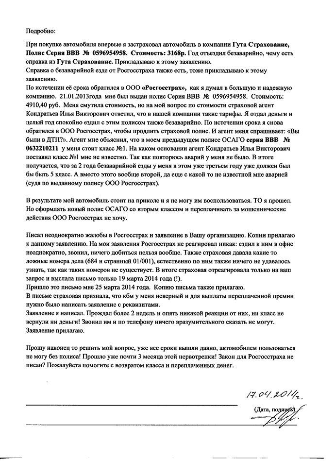 Бланк Заявления В Рса О Восстановлении Кбм - фото 4